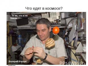 Что едят в космосе?