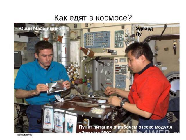 Как едят в космосе?