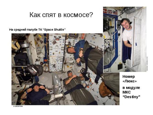"Как спят в космосе? На средней палубе ТК ""Space Shuttle"""