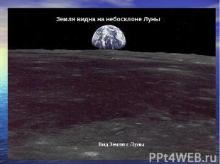 Земля видна на небосклоне Луны