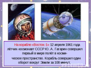 На корабле «Восток-1» 12 апреля 1961 года лётчик-космонавт СССР Ю. А. Гагарин со
