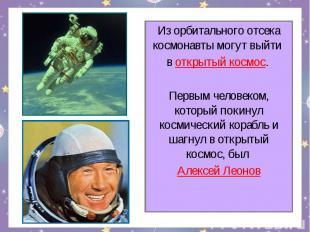 Из орбитального отсека космонавты могут выйти в открытый космос. Первым человеко