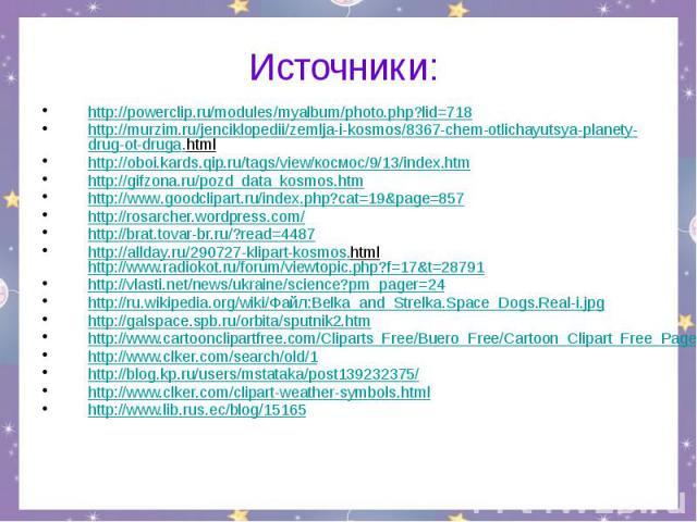 Источники: http://powerclip.ru/modules/myalbum/photo.php?lid=718 http://murzim.ru/jenciklopedii/zemlja-i-kosmos/8367-chem-otlichayutsya-planety-drug-ot-druga.html http://oboi.kards.qip.ru/tags/view/космос/9/13/index.htm http://gifzona.ru/pozd_data_k…