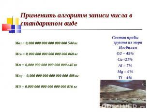 Мо2 = 0,000 000 000 000 000 000 544 кг Мо2 = 0,000 000 000 000 000 000 544 кг МС
