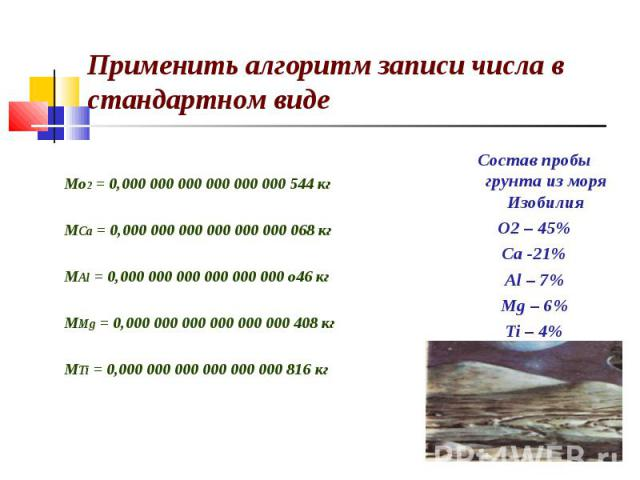 Мо2 = 0,000 000 000 000 000 000 544 кг Мо2 = 0,000 000 000 000 000 000 544 кг МСа = 0,000 000 000 000 000 000 068 кг MAl = 0,000 000 000 000 000 000 о46 кг MMg = 0,000 000 000 000 000 000 408 кг MTi = 0,000 000 000 000 000 000 816 кг