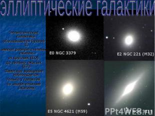 Эллиптические галактики Эллиптические галактики обозначаются буквой Е, имеют раз