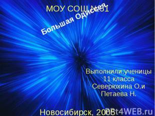 МОУ СОШ №51 Новосибирск, 2005 Выполнили:ученицы 11 класса Северюхина О.и Петаева