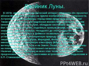 Двойник Луны. В 1974г. американский космический аппарат «Маринер-10» пролетел вб