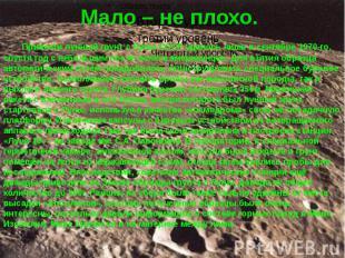 Мало – не плохо. Привезти лунный грунт с Луны СССР удалось лишь в сентябре 1970-