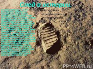 След в истории. 21 июля 1969года в 5.56 по московскому времени на поверхность Лу