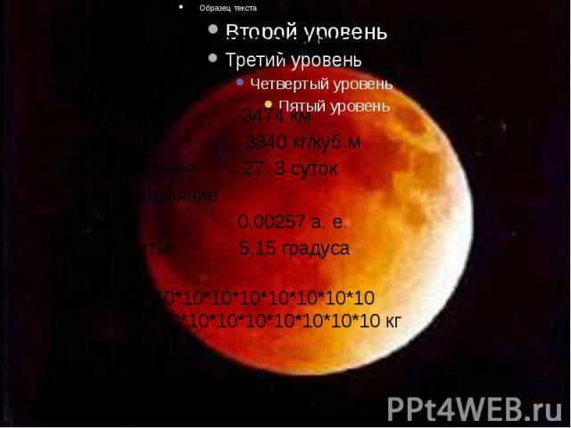 Научные сведения. Диаметр Луны 3474 км Плотность 3340 кг/куб.м Период вращения 27, 3 суток Среднее расстояние От Земли 0,00257 а. е. Наклон орбиты 5,15 градуса Масса 7,3*10*10*10*10*10*10*10*10*10*10*10 *10*10*10*10*10*10*10*10*10*10*10 кг