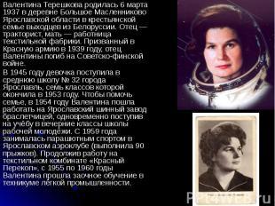 Валентина Терешкова родилась 6 марта 1937 в деревне Большое Масленниково Ярослав