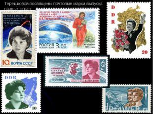Терешковой посвящены почтовые марки выпуска разных стран: