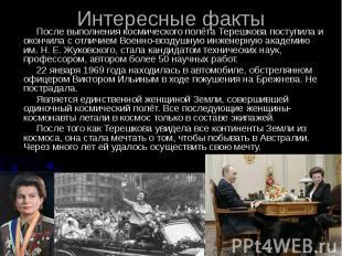 Интересные факты После выполнения космического полёта Терешкова поступила и окон