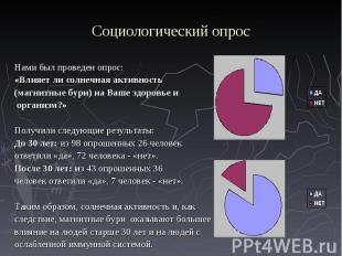 Нами был проведен опрос: Нами был проведен опрос: «Влияет ли солнечная активност