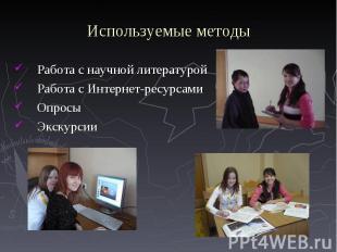 Работа с научной литературой Работа с научной литературой Работа с Интернет-ресу