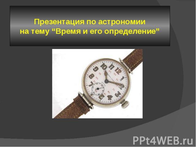 "Презентация по астрономии на тему ""Время и его определение"""