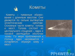 Кометы – туманные образо-вания с длинным хвостом. Они движутся по сильно вытянут