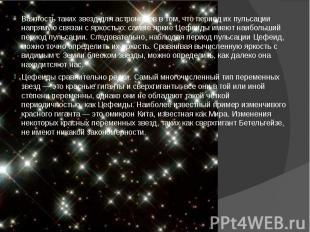 Важность таких звезд для астрономов в том, что период их пульсации напрямую связ