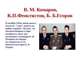 В. М. Комаров, К.П.Феоктистов, Б. Б.Егоров