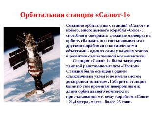 Орбитальная станция «Салют-1»