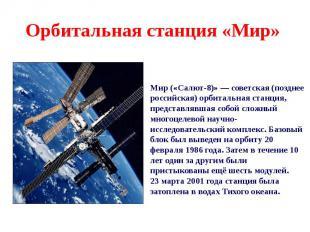 Орбитальная станция «Мир»