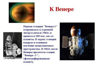 К Венере