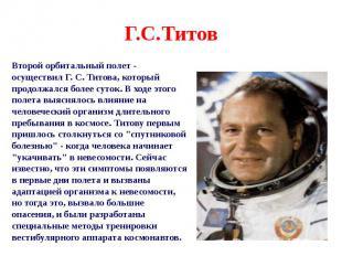 Г.С.Титов