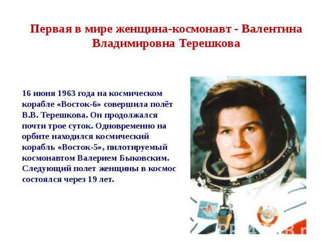Первая в мире женщина-космонавт- Валентина Владимировна Терешкова