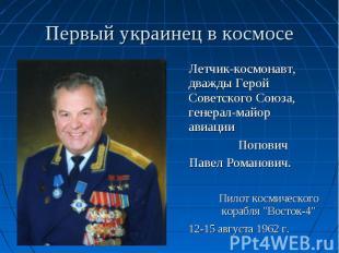 Летчик-космонавт, дважды Герой Советского Союза, генерал-майор авиации Летчик-ко