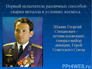 Шонин Георгий Степанович - летчик-космонавт, генерал-майор авиации, Герой Советс