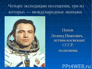 Попов Леонид Иванович, летчик-космонавт СССР, полковник.