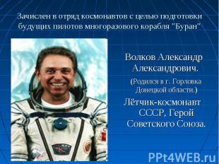 Волков Александр Александрович. (Родился в г. Горловка Донецкой области.) Лётчик