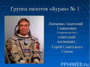Левченко Анатолий Семенович (Харьковская обл.), советский космонавт, Герой Совет