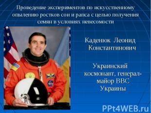 Каденюк Леонид Константинович Украинский космонавт, генерал-майор ВВС Украины