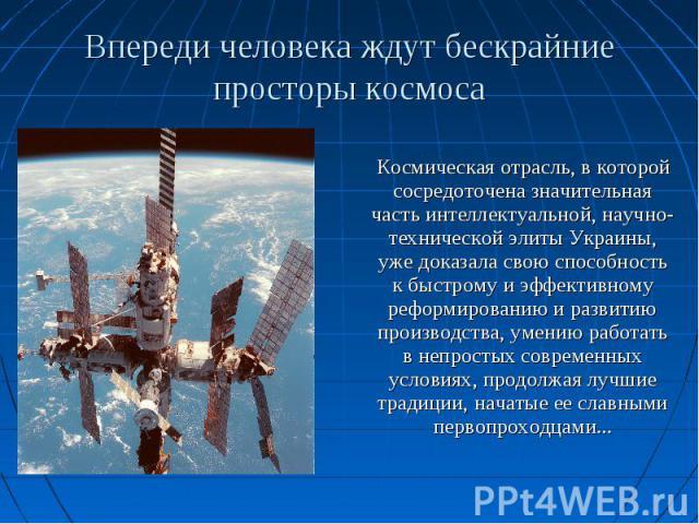 Космическая отрасль, в которой сосредоточена значительная часть интеллектуальной, научно-технической элиты Украины, уже доказала свою способность к быстрому и эффективному реформированию и развитию производства, умению работать в непростых современн…