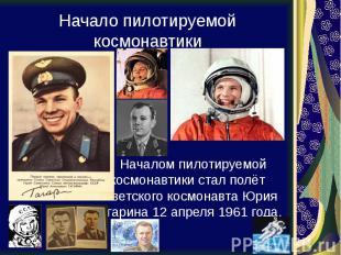 Начало пилотируемой космонавтики Началом пилотируемой космонавтики стал полёт со