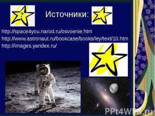 Источники: http://space4you.narod.ru/osvoenie.htm http://www.astronaut.ru/bookca