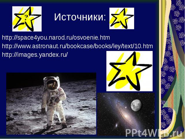 Источники: http://space4you.narod.ru/osvoenie.htm http://www.astronaut.ru/bookcase/books/ley/text/10.htm http://images.yandex.ru/
