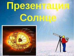 Презентация Солнце