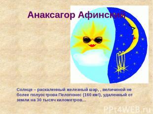 Анаксагор Афинский
