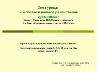 Тема урока: «Бесполое и половое размножение организмов» 6 класс. Программа Н.И.С