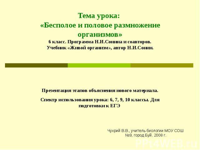 Тема урока: «Бесполое и половое размножение организмов» 6 класс. Программа Н.И.Сонина и соавторов. Учебник «Живой организм», автор Н.И.Сонин.