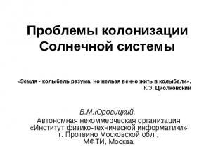 Проблемы колонизации Солнечной системы В.М.Юровицкий, Автономная некоммерческая