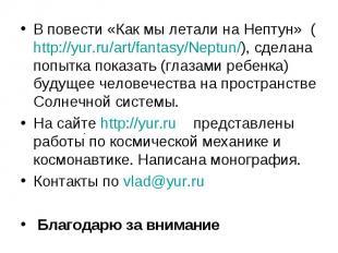 В повести «Как мы летали на Нептун» (http://yur.ru/art/fantasy/Neptun/), сделана