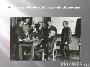 Вильгельм Вундт в Лейпцигской лаборатории.