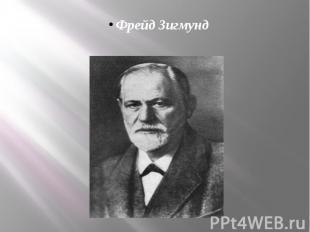 Фрейд Зигмунд