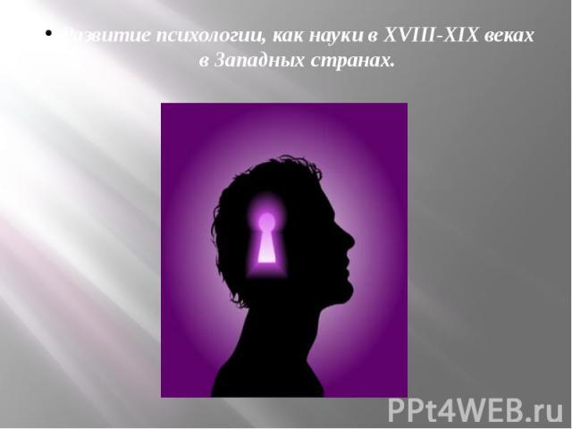 Развитие психологии, как науки в XVIII-XIX веках в Западных странах.