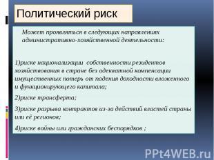 Политический риск Может проявляться в следующих направлениях административно-хоз
