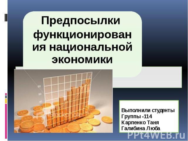 Выполнили студенты Группы -114 Карпенко Таня Галибина Люба